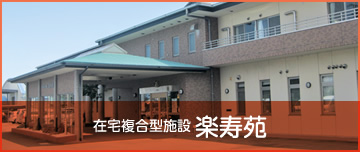 在宅複合型施設 楽寿苑