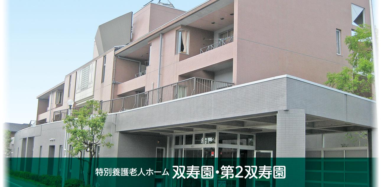 特別養護老人ホーム 双寿園・第2双寿園